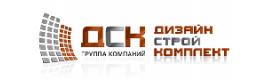 ООО «Дизайн Строй Комплект» (ДСК)