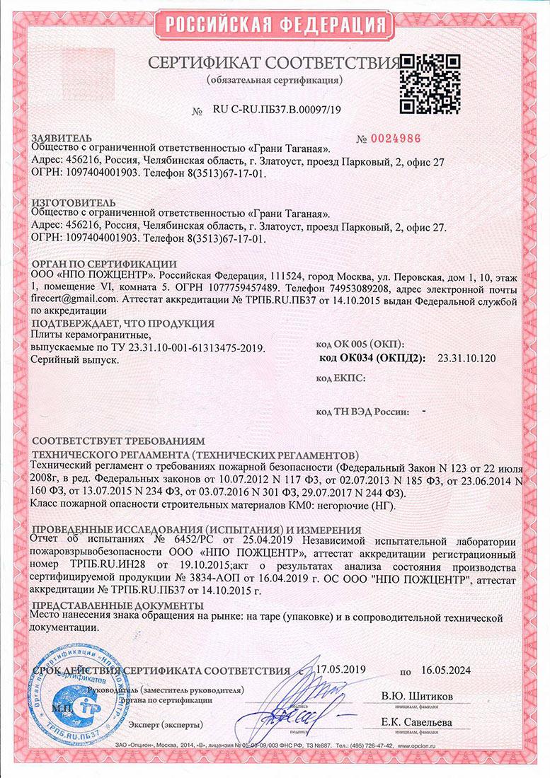 Сертификат соответствия2