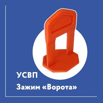Зажим Ворота 1,0 мм (УСВП) - 501 шт.