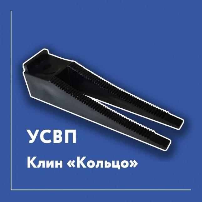 Клин Кольцо 1,4 мм (УСВП) - 201 шт.