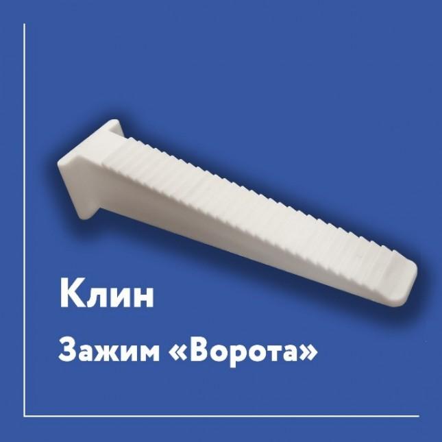 Клин Ворота 1,0 мм (УСВП) - 201 шт.
